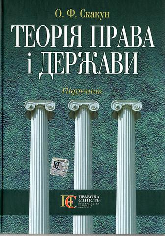 Підручник з історії держави і права україни скачать