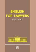 English for Lawyers