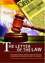 Буква закону. The letter of the law